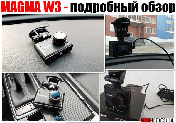 MAGMA W3 обзор отзыв