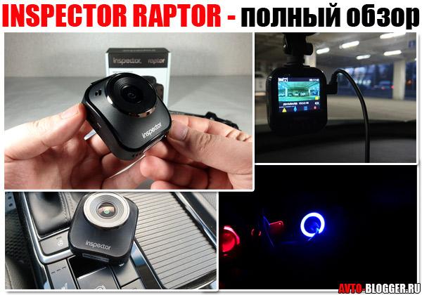 INSPECTOR RAPTOR