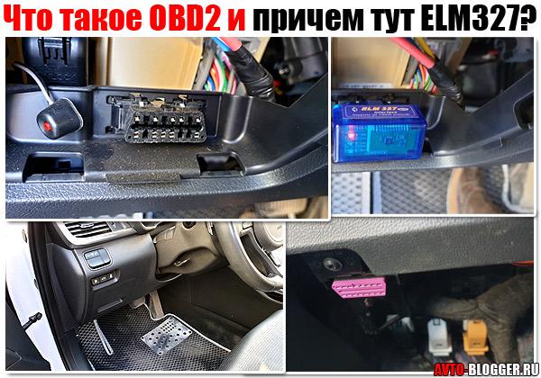 OBD2 ELM327