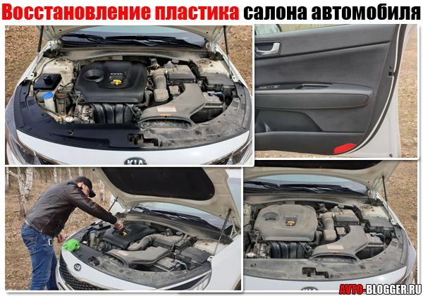 Восстановление пластика салона автомобиля