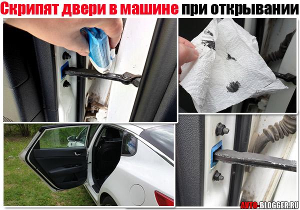 Скрипят двери в машине чем смазать