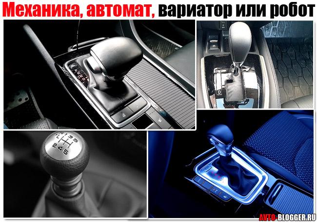 Механика, автомат, вариатор или робот