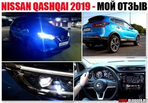 NISSAN QASHQAI 2019, отзыв, обзор