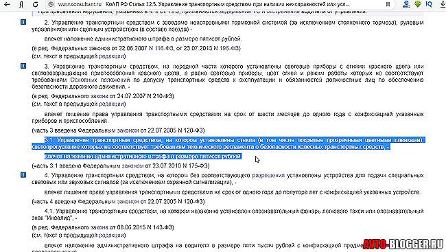 Часть 3.1, статья 12,5 КОАП РФ