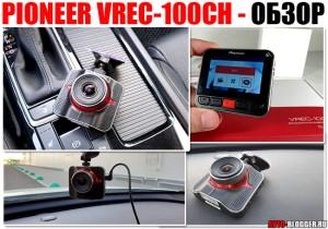 PIONEER VREC-100CH - отзывы