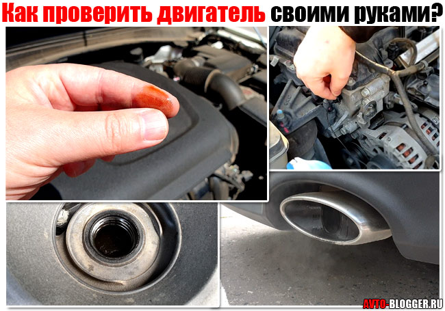Проверка двигателя