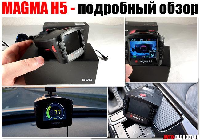 MAGMA H5 - отзыв, обзор