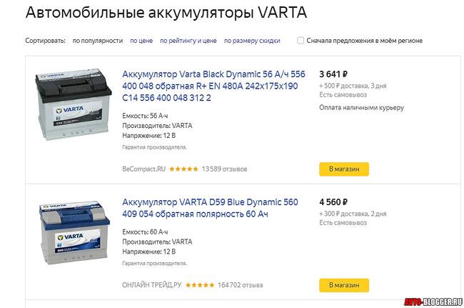 Цены на аккумуляторы VARTA