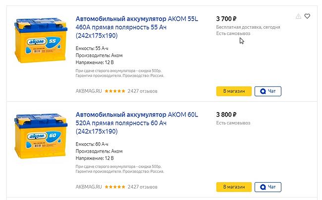 Цена аккумуляторов AKOM