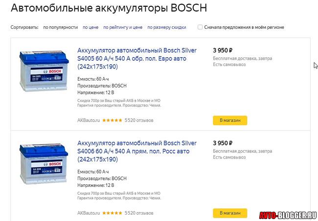 Цены аккумуляторы BOSCH