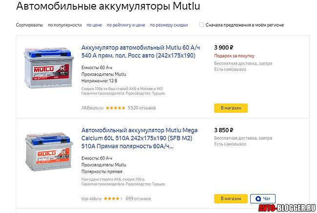 Цены на батареи MUTLU