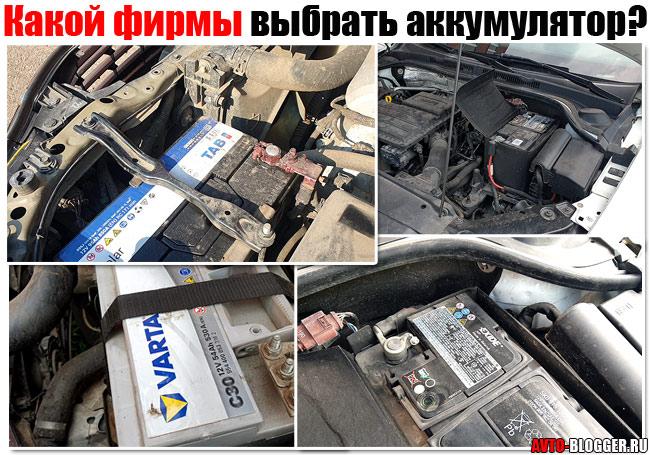Какой марки выбрать аккумулятор для автомобиля