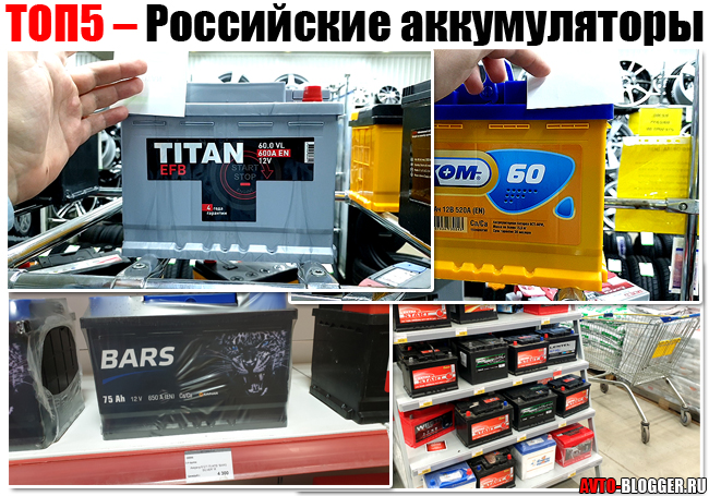 Российские аккумуляторы рейтинг