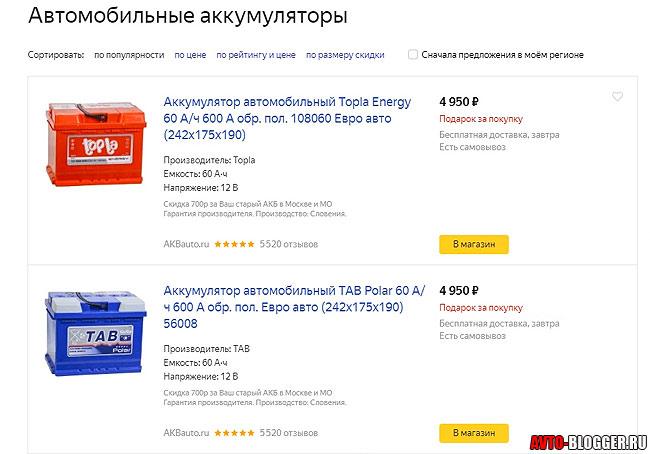 Цены на аккумуляторы Topla и Tab