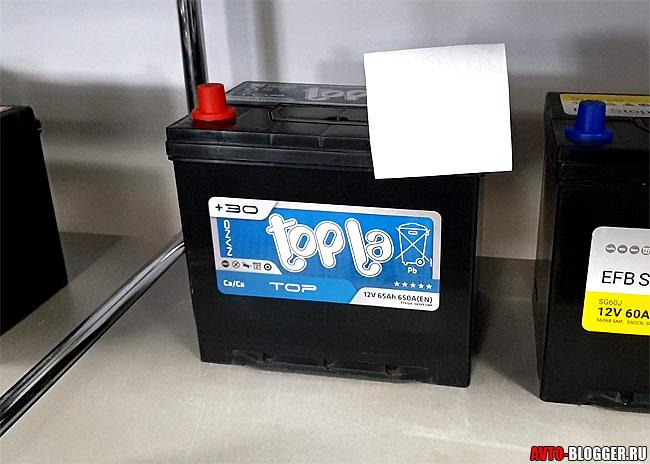 TOPLA - батареи