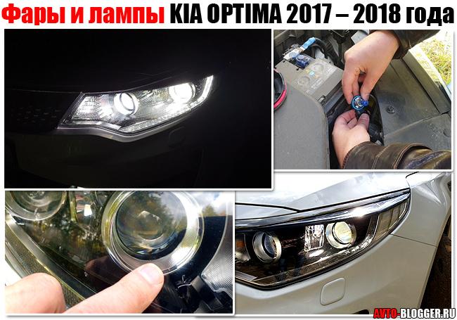 Фары - лампы KIA OPTIMA