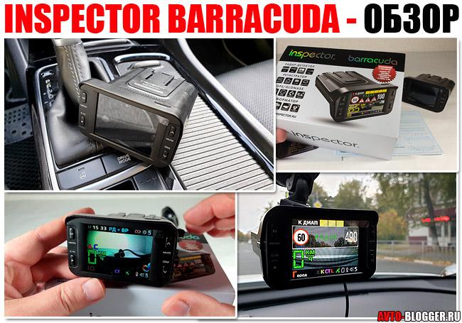 INSPECTOR BARRACUDA, комбо, обзор, отзывы владельцев