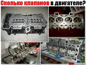 Сколько клапанов в двигателе