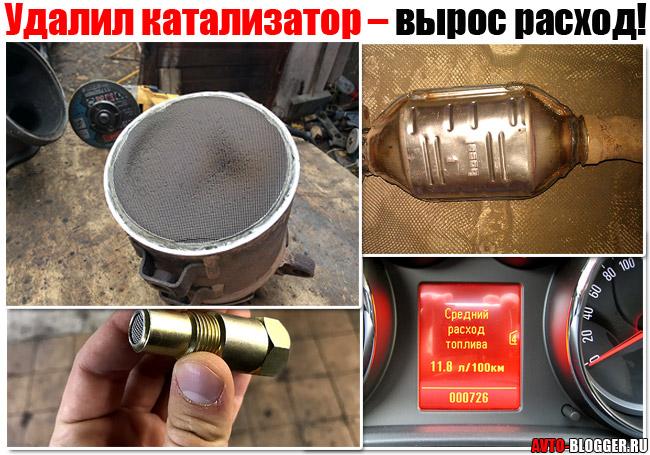 Удалил катализатор - вырос расход топлива