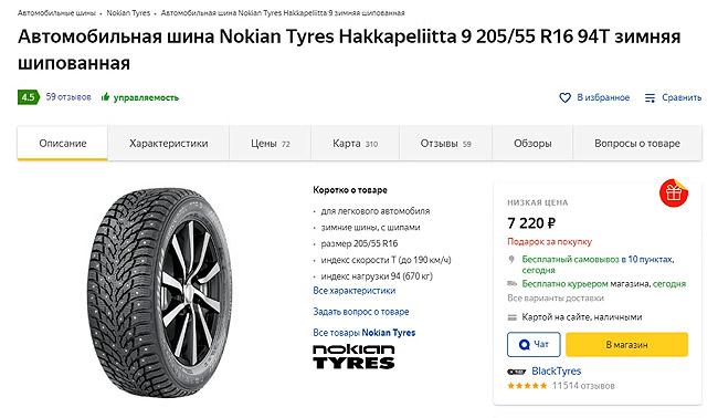 Цена Nokian