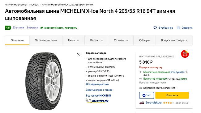 Цена Michelin