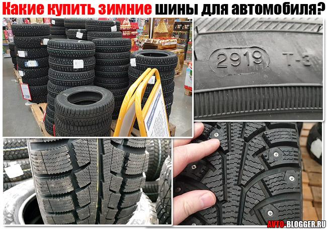 Как и какие купить зимние шины для автомобиля