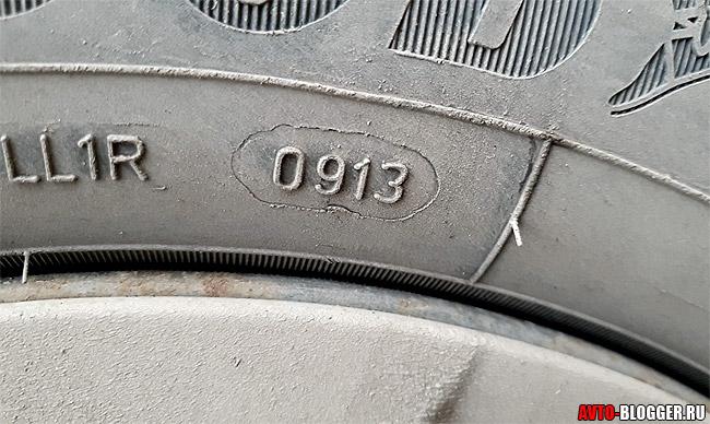 Старая шина