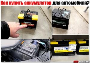 Как купить аккумулятор