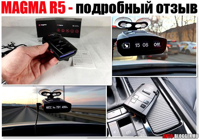 MAGMA R5 - отзывы