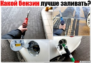 Какой бензин лучше заливать
