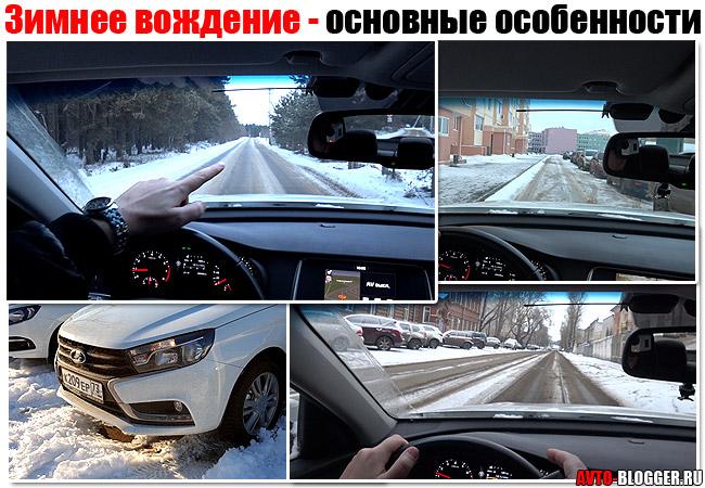 Зимние вождение