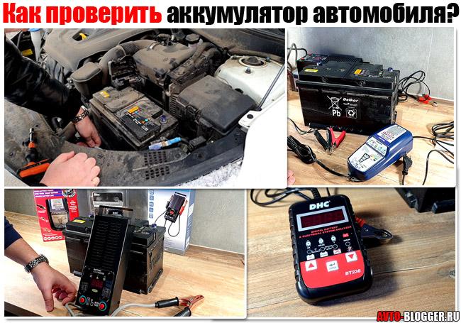 Как проверить аккумулятор
