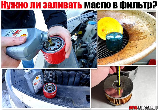 Нужно ли заливать масло в фильтр при замене масла в двигателе
