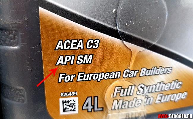 API SN/SM