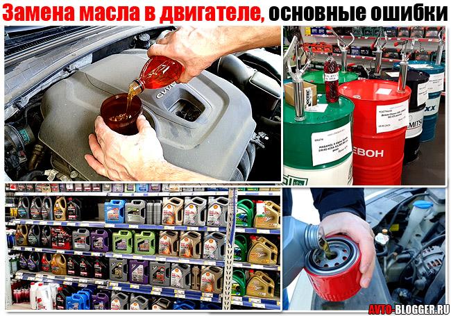Замена масла в двигателе - ВИДЕО