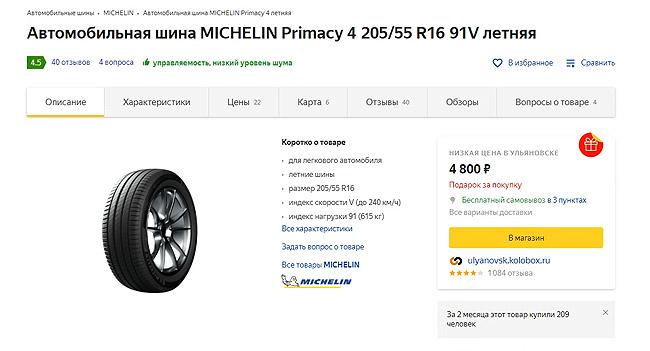 Цена за МИШЛЕН