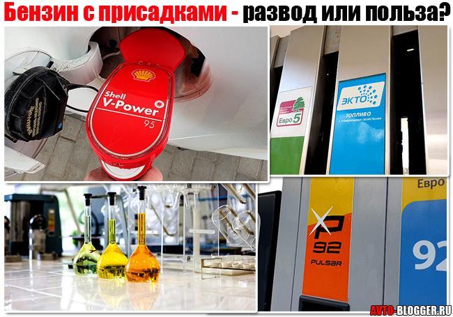Бензин с присадками