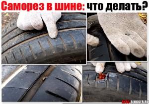 Саморез в шине: что делать, можно ли ездить