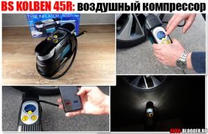 BS kolben 45 R отзывы