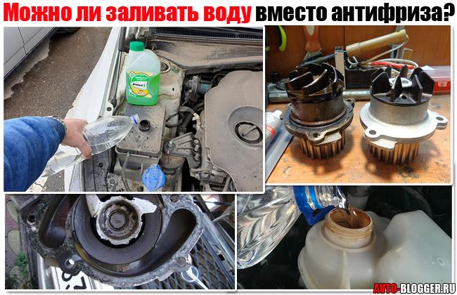 Залить воду в радиатор