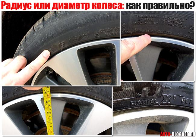 Радиус и диаметр колеса