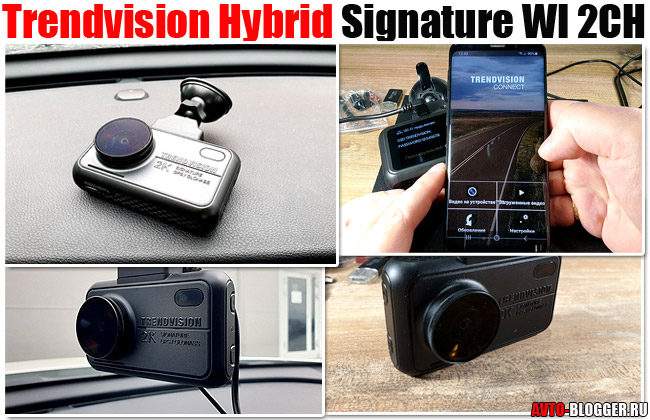 Trendvision Hybrid Signature WI 2CH