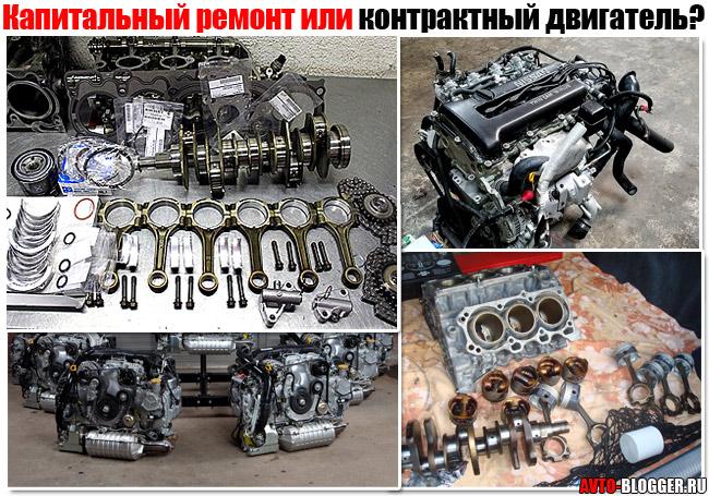Капремонт или контрактный мотор