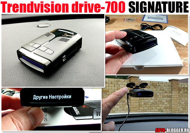 trednvision-drive-700