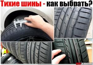 Какие тихие шины