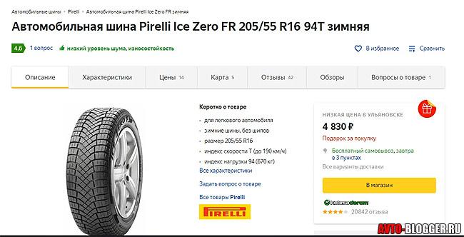 PIRELLI-ICE-ZERO-FR цена