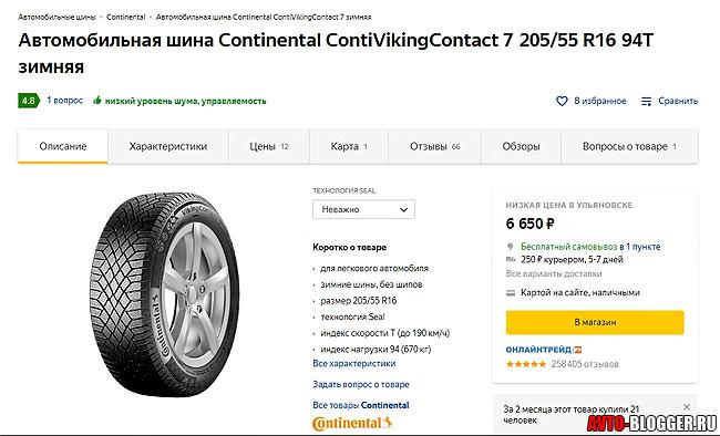 VIKINGCONTAKT 7 цена