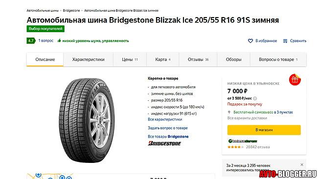 BRIDGESTONE - цена