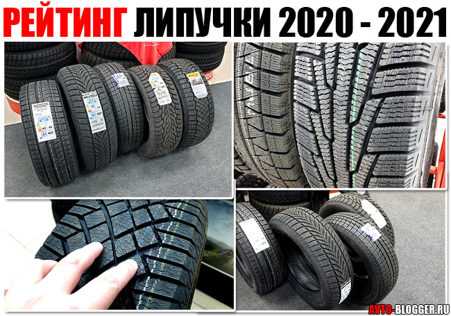 Рейтинг фрикционных шин 2020-2021