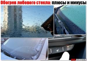 Обогрев лобового стекла зимой